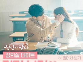 'Chạm vào tim em': Phát hành bộ ảnh Valentine ngọt ngào của Yoo In Na và Lee Dong Wook