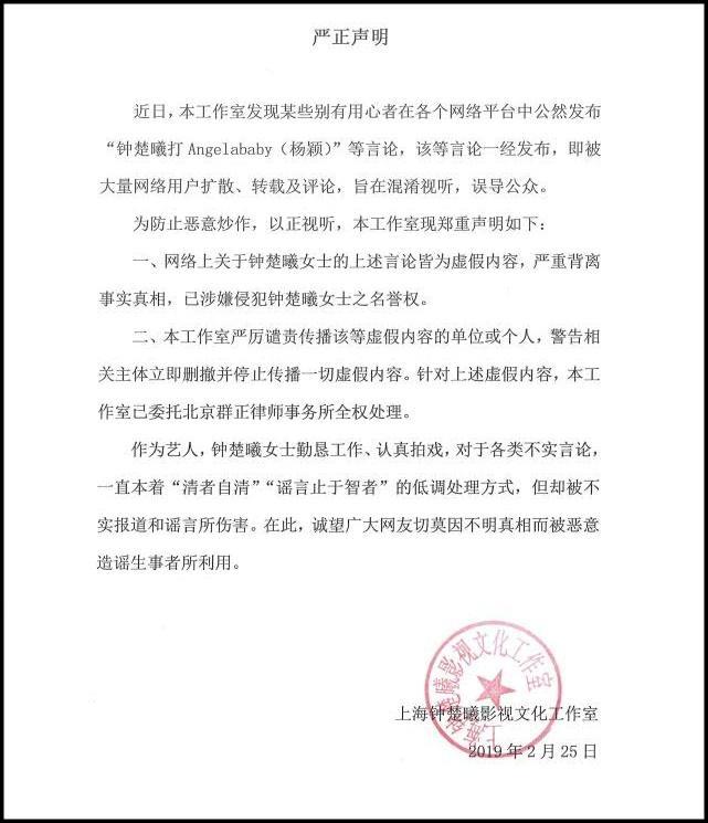 Mỹ nhân xứ Trung bị chỉ trích vì tin đồn tát Angela Baby lật mặt trong khi ghi hình-6