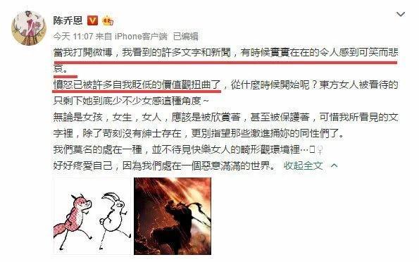 Sau Châu Tấn, đến lượt Trần Kiều Ân bị chê già nhưng vẫn cố cưa sừng làm nghé diễn vai thiếu nữ-2