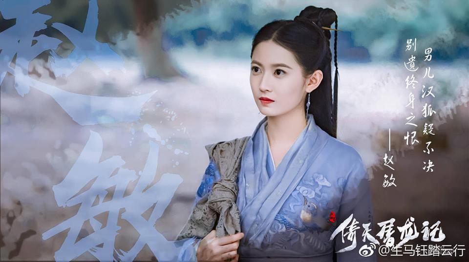 Tân Ỷ Thiên Đồ Long Ký: Cuộc chiến ngầm giữa Đường Yên và Dương Mịch-4