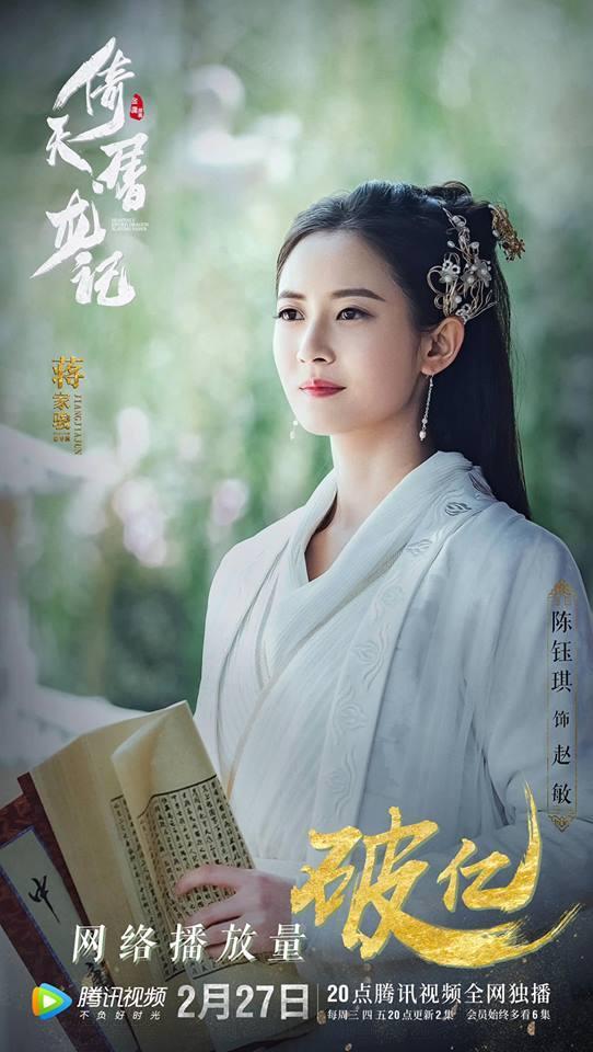 Tân Ỷ Thiên Đồ Long Ký: Cuộc chiến ngầm giữa Đường Yên và Dương Mịch-5
