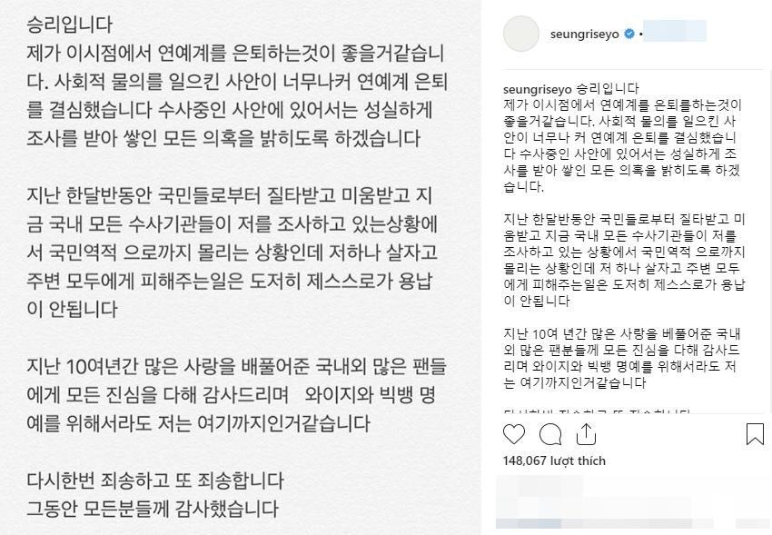 Big Bang Seungri tuyên bố giải nghệ sau chuỗi scandal môi giới mại dâm - buôn bán ma túy-2
