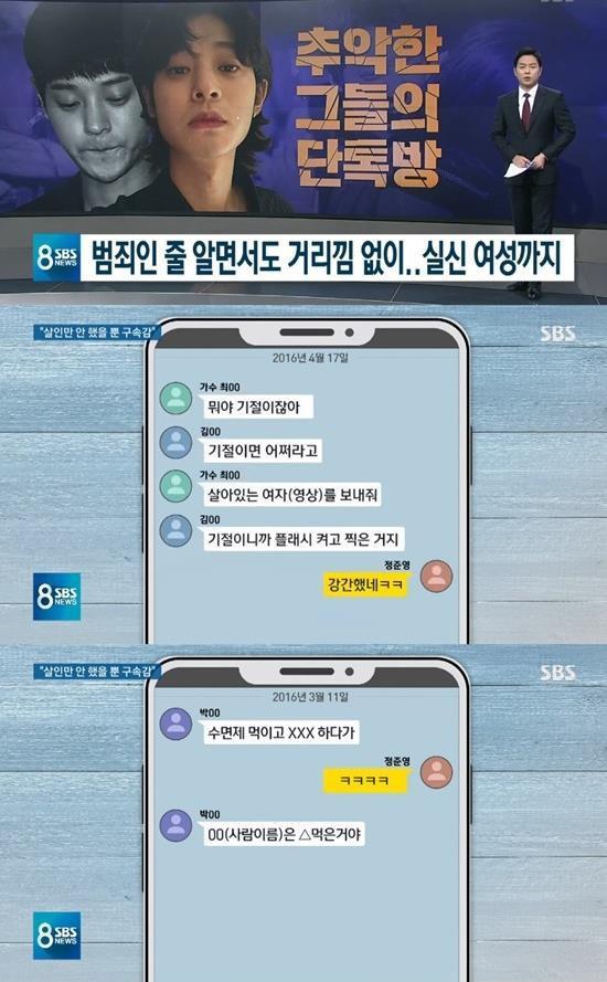 Lộ đoạn chat bạn thân Seungri nói về việc chuốc thuốc, cưỡng hiếp-1