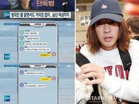 Lộ đoạn chat bạn thân Seungri nói về việc chuốc thuốc, cưỡng hiếp