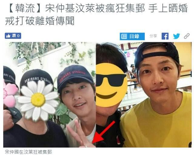 Dân mạng nháo nhào khi thấy Song Joong Ki chụp ảnh cùng cô gái che mặt bằng trái tim nhưng không phải Song Hye Kyo-5