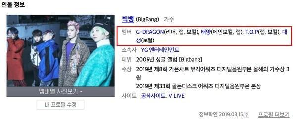 Tin buồn dành cho các fan BigBang OT5: Tên Seungri bị xóa sạch khỏi proflie của nhóm lẫn YG-1
