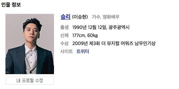 Tin buồn dành cho các fan BigBang OT5: Tên Seungri bị xóa sạch khỏi proflie của nhóm lẫn YG-2