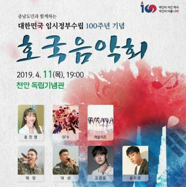 Ngoài kia Seungri bao la sóng gió, còn trong quân ngũ, Taeyang và Daesung lại bận rộn với lịch trình hát ca-3