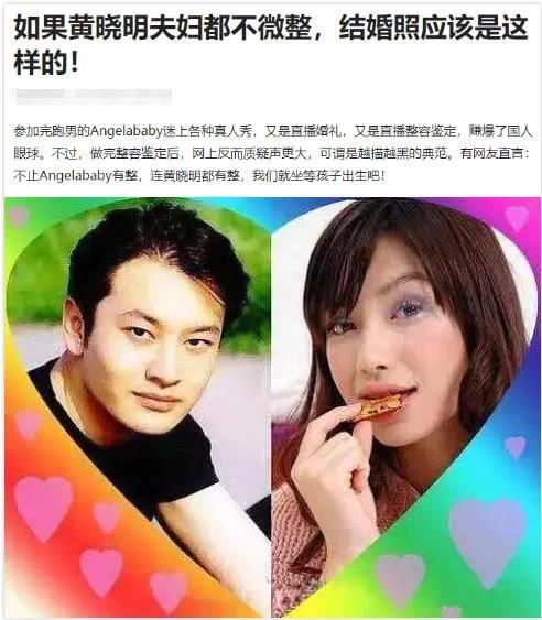 Huỳnh Hiểu Minh - Angela Baby được bồi thường 300 triệu sau khi bị bôi nhọ dao kéo phẫu thuật thẩm mỹ-1