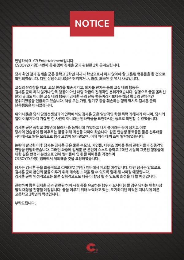 Nhóm nhạc cựu thành viên Wanna One - C9BOYZ loại thẳng tay 1 thành viên trước thềm debut vì scandal đời tư chấn động-1