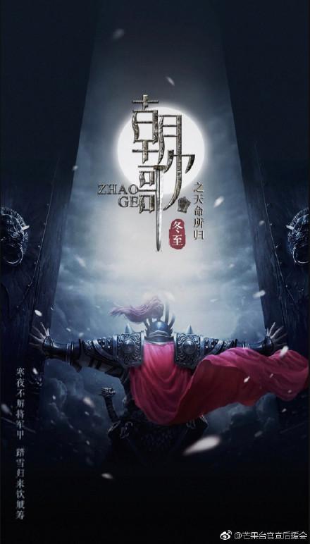 Triều Ca sẽ lên sóng vào ngày 18/05: Đát Kỷ Ngô Cẩn Ngôn có gỡ gạt được thất bại của Hạo Lan truyện?-1