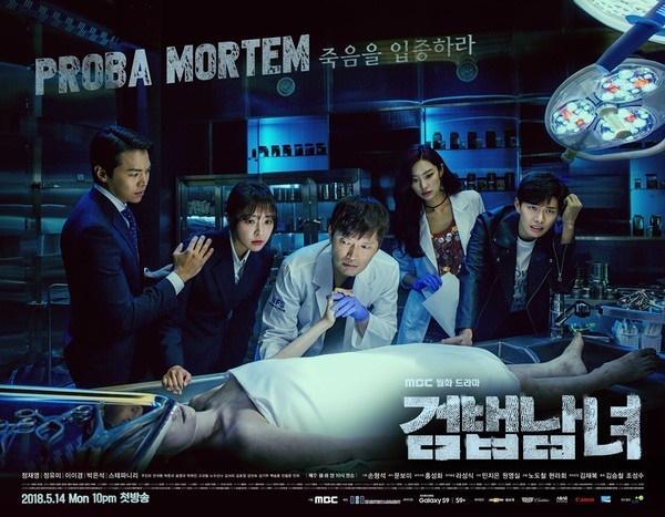 Jung Jae Young và Jung Yoo Mi xác nhận tham gia phần 2 phim truyền hình ăn khách của MBC Investigation Couple-1