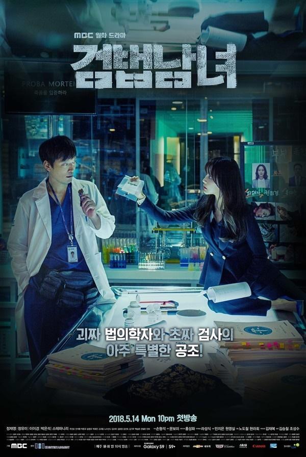 Jung Jae Young và Jung Yoo Mi xác nhận tham gia phần 2 phim truyền hình ăn khách của MBC Investigation Couple-2