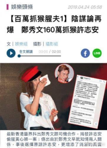 Diva Hong Kong bị tố là người gài bẫy chuyện ngoại tình của chồng-1