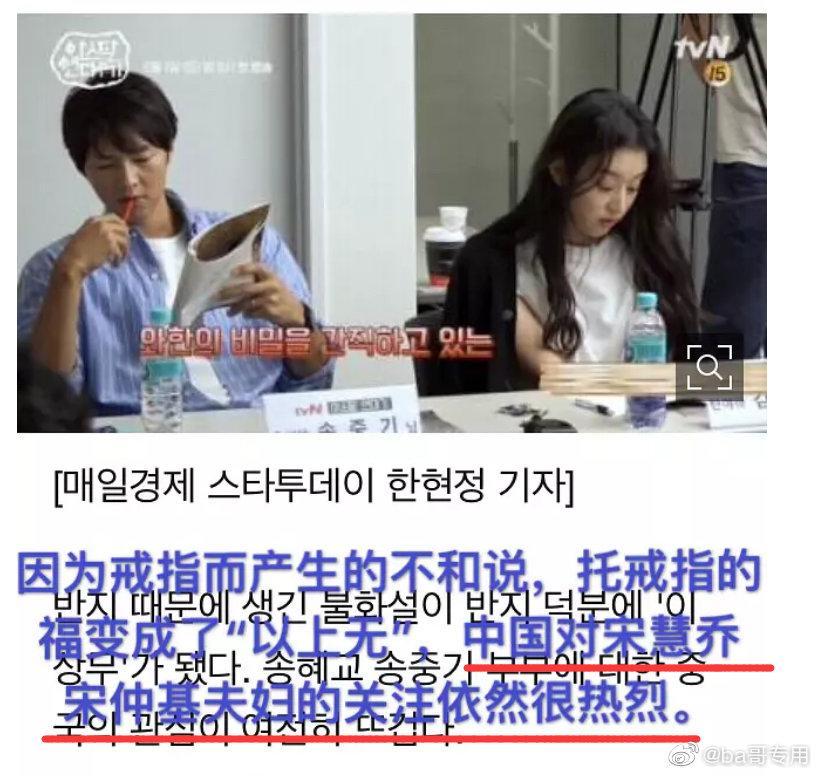 Truyền thông xứ Hàn lên án fan Trung Quốc quan tâm thái quá tới nhẫn cưới của Song Joong Ki - Song Hye Kyo-2