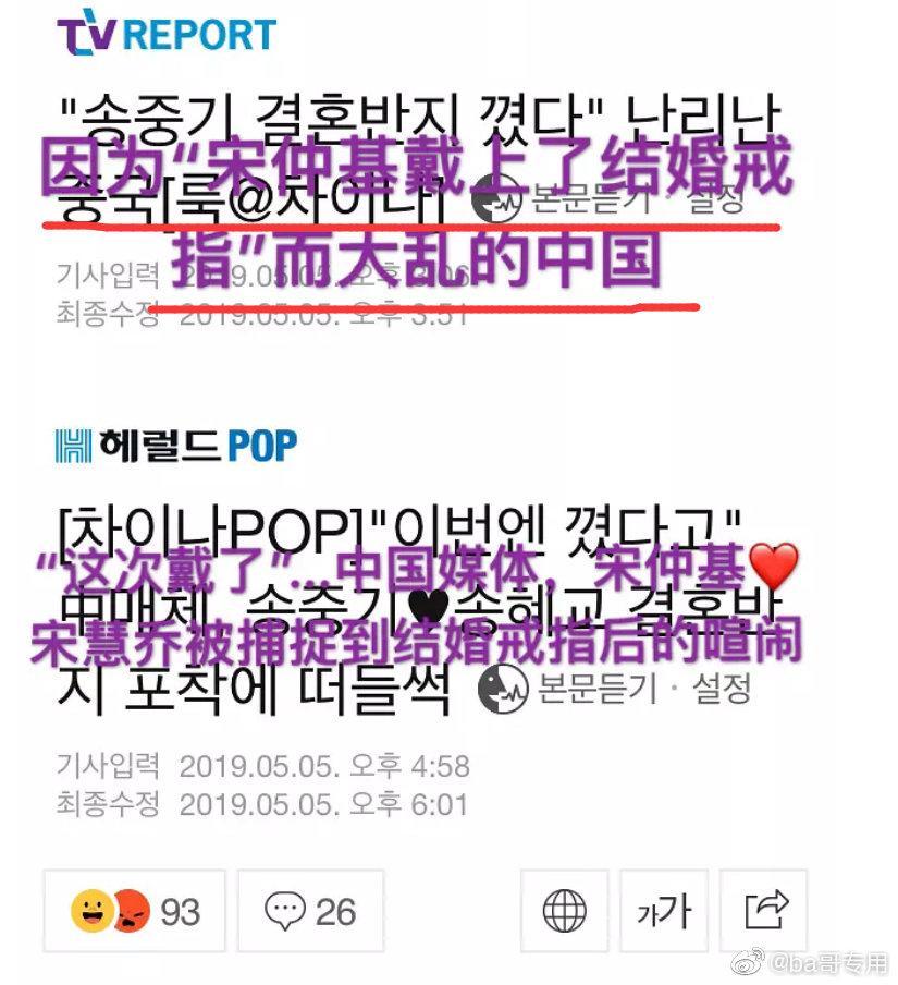 Truyền thông xứ Hàn lên án fan Trung Quốc quan tâm thái quá tới nhẫn cưới của Song Joong Ki - Song Hye Kyo-3