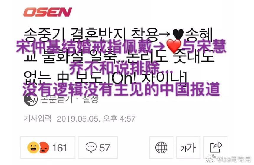 Truyền thông xứ Hàn lên án fan Trung Quốc quan tâm thái quá tới nhẫn cưới của Song Joong Ki - Song Hye Kyo-4