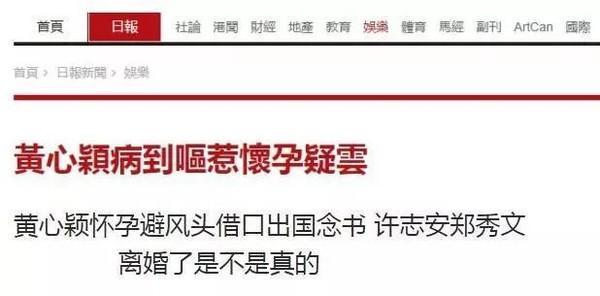 Truyền thông Hong Kong: Huỳnh Tâm Dĩnh đã mang thai, cha đứa bé là Mã Quốc Minh hay Hứa Chí An?-2