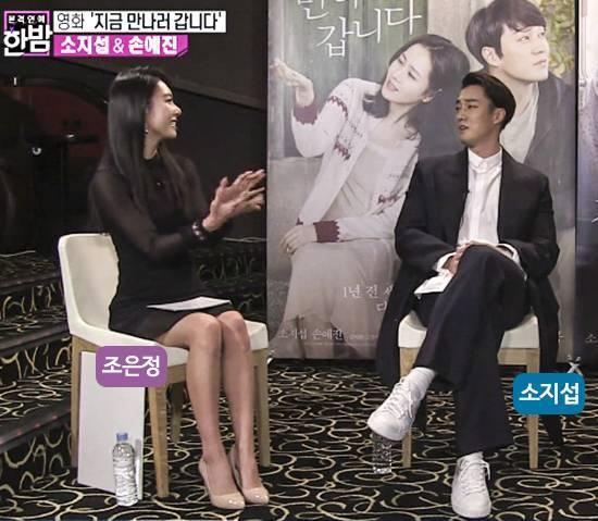 Mỹ nam Giày thủy tinh So Ji Sub bị tung ảnh hẹn hò nữ MC kém 17 tuổi-8