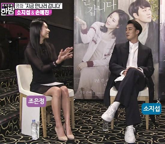 Nữ thần Jo Eun Jung - mỹ nữ hẹn hò với So Ji Sub hóa ra cũng thuộc danh sách không phải dạng vừa-2