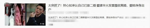 Rộ tin Hoắc Kiến Hoa tức giận đòi ly hôn Lâm Tâm Như khi phát hiện cô từng có một đời chồng đại gia-1