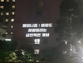 Nữ sinh Hàn Quốc thắp sáng biểu ngữ đòi nữ quyền khắp ký túc xá