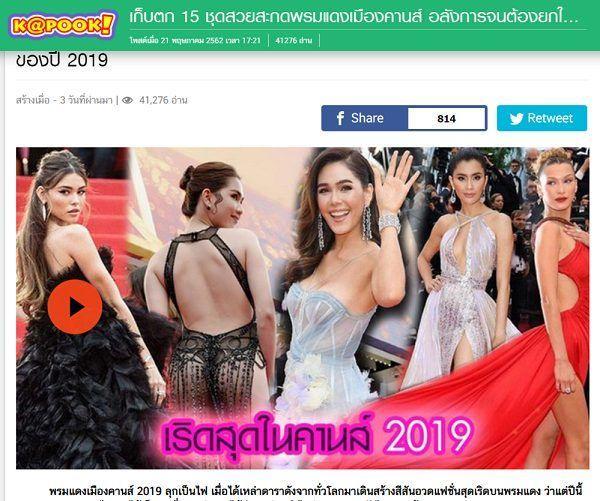 Bộ váy tai tiếng của Ngọc Trinh không hề lọt Top trang phục đẹp nhất Cannes trên tạp chí uy tín-2