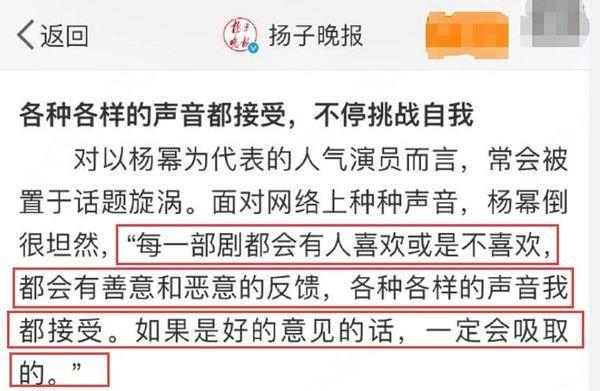 Dương Mịch trả lời về những tranh cãi đối với diễn xuất của bản thân: Mọi ý kiến tôi đều tiếp nhận-3