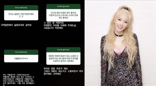 SNSD Taeyeon đang đấu tranh với bệnh trầm cảm nghiêm trọng, phải dùng thuốc để điều trị-2