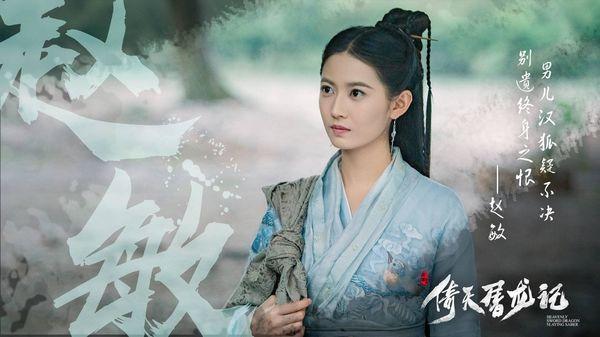 Triệu Lệ Dĩnh dẫn đầu Top mỹ nhân ấn tượng nhất màn ảnh Hoa ngữ nửa đầu năm 2019-6