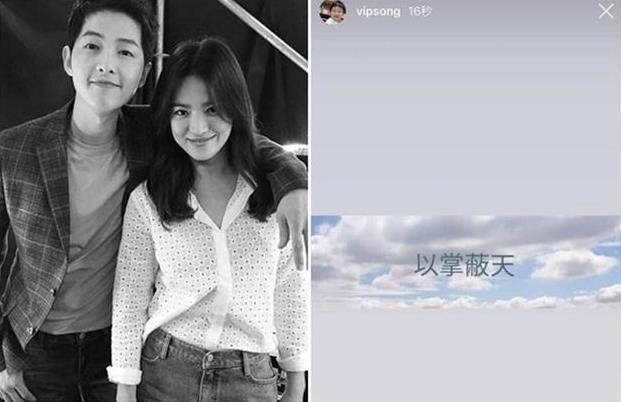 Anh trai Song Joong Ki ám chỉ Song Hye Kyo lấy tay che trời-1