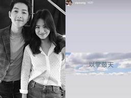 Anh trai Song Joong Ki ám chỉ Song Hye Kyo 'lấy tay che trời'