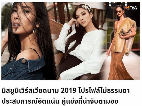 Báo Thái Lan khen ngợi Hoàng Thùy: Đầy kinh nghiệm, đáng để dè chừng tại Miss Universe-1