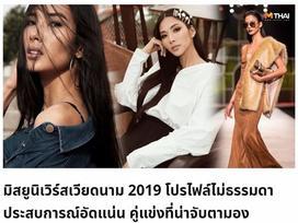 Báo Thái Lan khen ngợi Hoàng Thùy: 'Đầy kinh nghiệm, đáng để dè chừng tại Miss Universe'