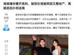 Sốc: Báo Trung Quốc đưa tin Song Hye Kyo có đại gia chăm sóc, tặng bất động sản