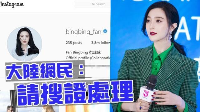 Phạm Băng Băng bị chỉ trích vì sử dụng mạng xã hội trái phép-1