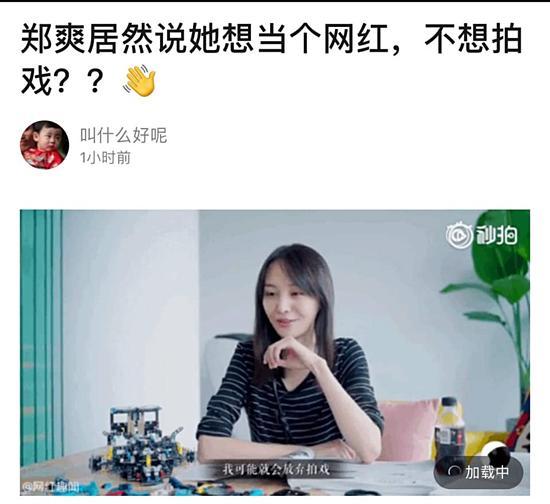 Bị chê diễn xuất, Trịnh Sảng muốn đổi nghề thành hot girl mạng-1