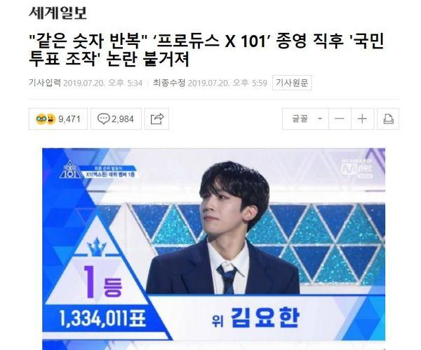 Thao túng kết quả Produce X 101: Truyền thông yêu cầu công khai phiếu bầu và đây là phản ứng của Mnet-6