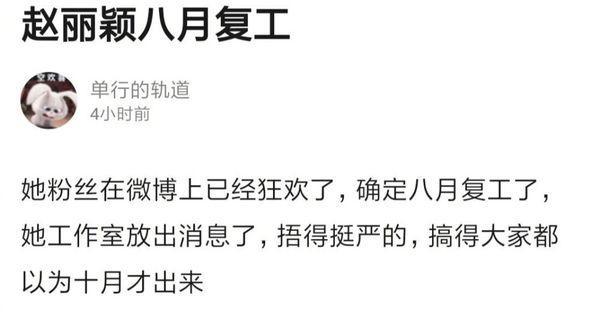 Phòng làm việc úp mở tiết lộ Triệu Lệ Dĩnh sẽ chính thức quay trở lại vào tháng 8?-4