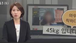 MBC: Cô dâu Việt bị môi giới Hàn quảng cáo 'biết phục tùng, còn trinh'