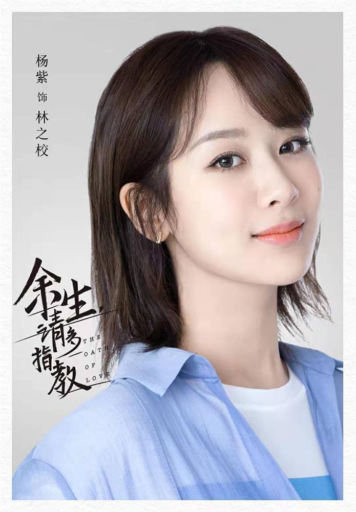 Dương Tử và mỹ nam Trần Tình Lệnh kết đôi trong phim mới-4