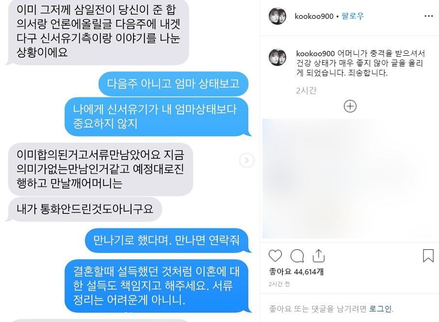 Goo Hye Sun công khai tin nhắn nhiều tranh cãi với Ahn Jae Hyun trong việc thỏa thuận ly hôn-2