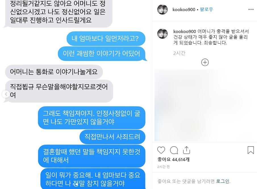 Goo Hye Sun công khai tin nhắn nhiều tranh cãi với Ahn Jae Hyun trong việc thỏa thuận ly hôn-3