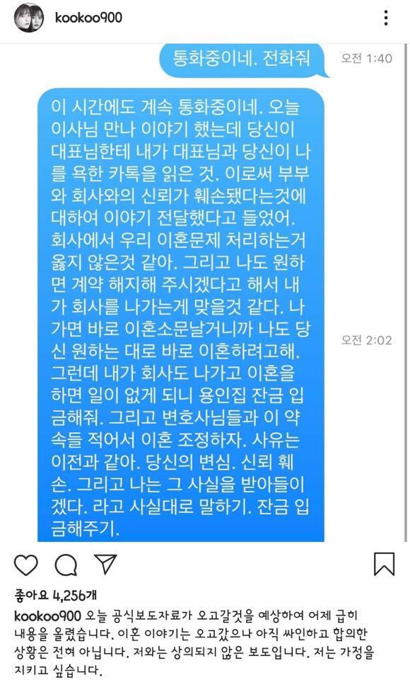 Nàng cỏ Goo Hye Sun công khai ly hôn vì bị Ahn Jae Hyun lăng mạ sau lưng-2