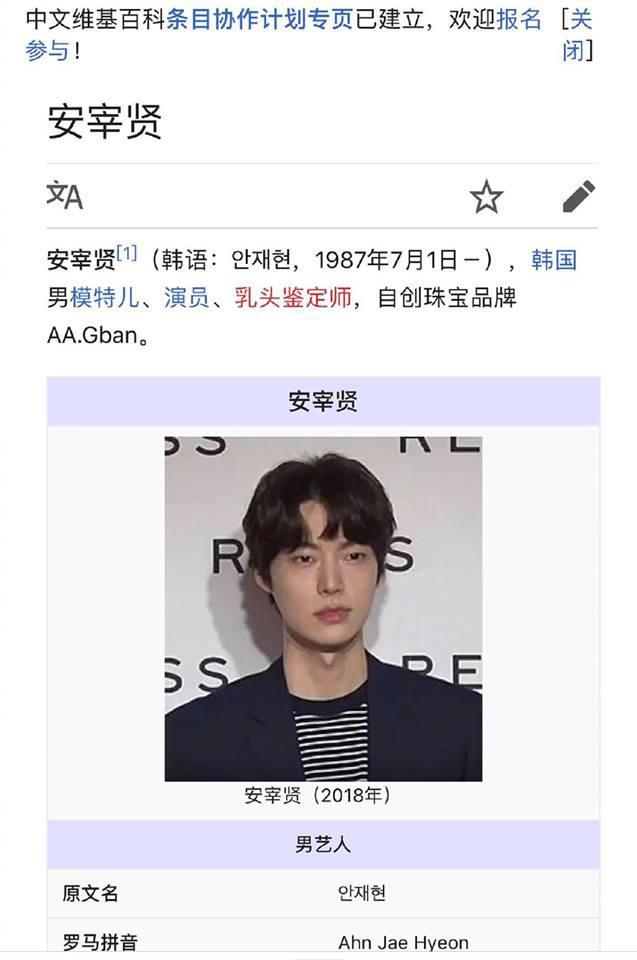 Hậu scandal ly hôn nàng Cỏ Goo Hye Sun, mỹ nam Ahn Jae Hyun bị đổi tên thành nhà giám định núm vú-2