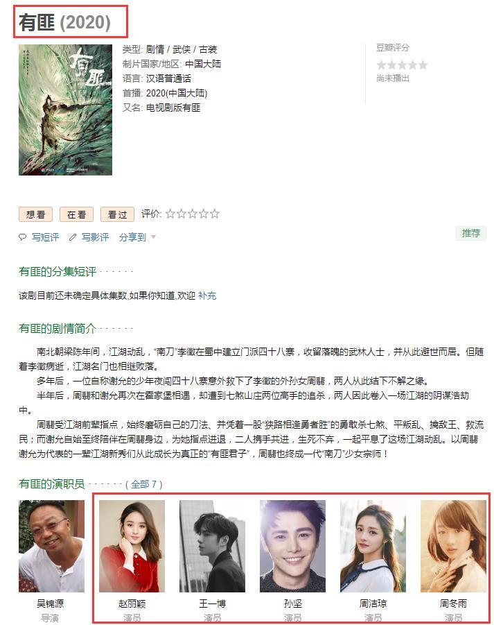Triệu Lệ Dĩnh và Châu Đông Vũ đóng chung phim mới, fans tranh cãi: Ai mới là nữ chính?-2