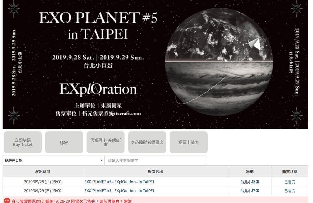 Hâm mộ thần tượng đến mu muội, fan nữ Đài Loan sẵn sàng bán dâm đổi vé xem concert EXO-3