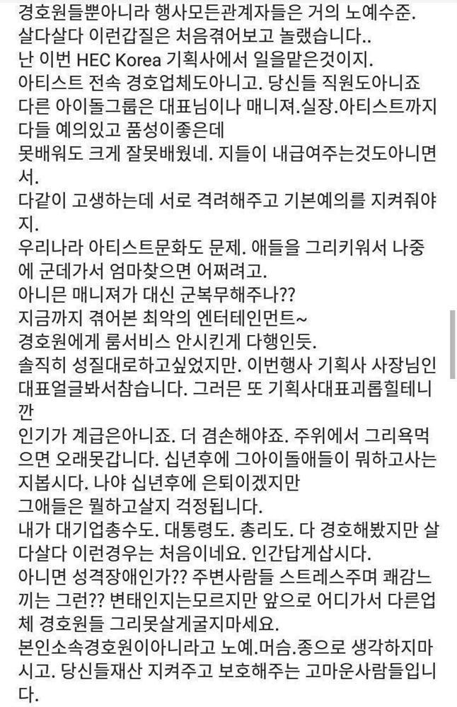 Một vệ sĩ đăng đàn tố bị nhóm nhạc nam nổi tiếng đối xử như nô lệ, Knet lập tức đưa Wanna One vào vòng nghi vấn-3