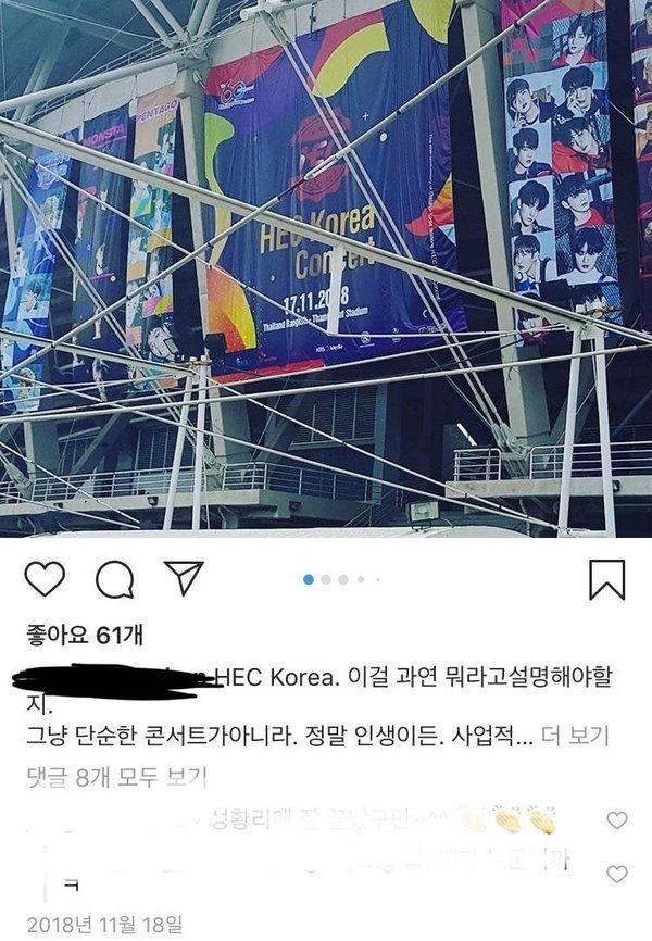 Một vệ sĩ đăng đàn tố bị nhóm nhạc nam nổi tiếng đối xử như nô lệ, Knet lập tức đưa Wanna One vào vòng nghi vấn-4