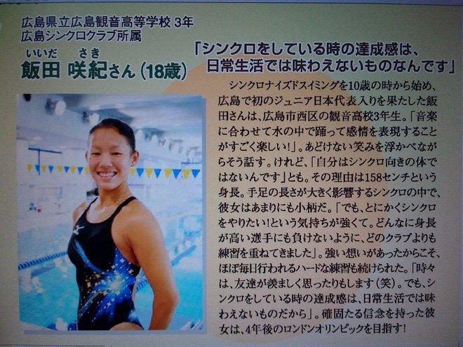 VZN News: Vì quá nhớ sự nổi tiếng, tuyển thủ bơi lội quốc gia Nhật làm diễn viên JAV sau giải nghệ-2